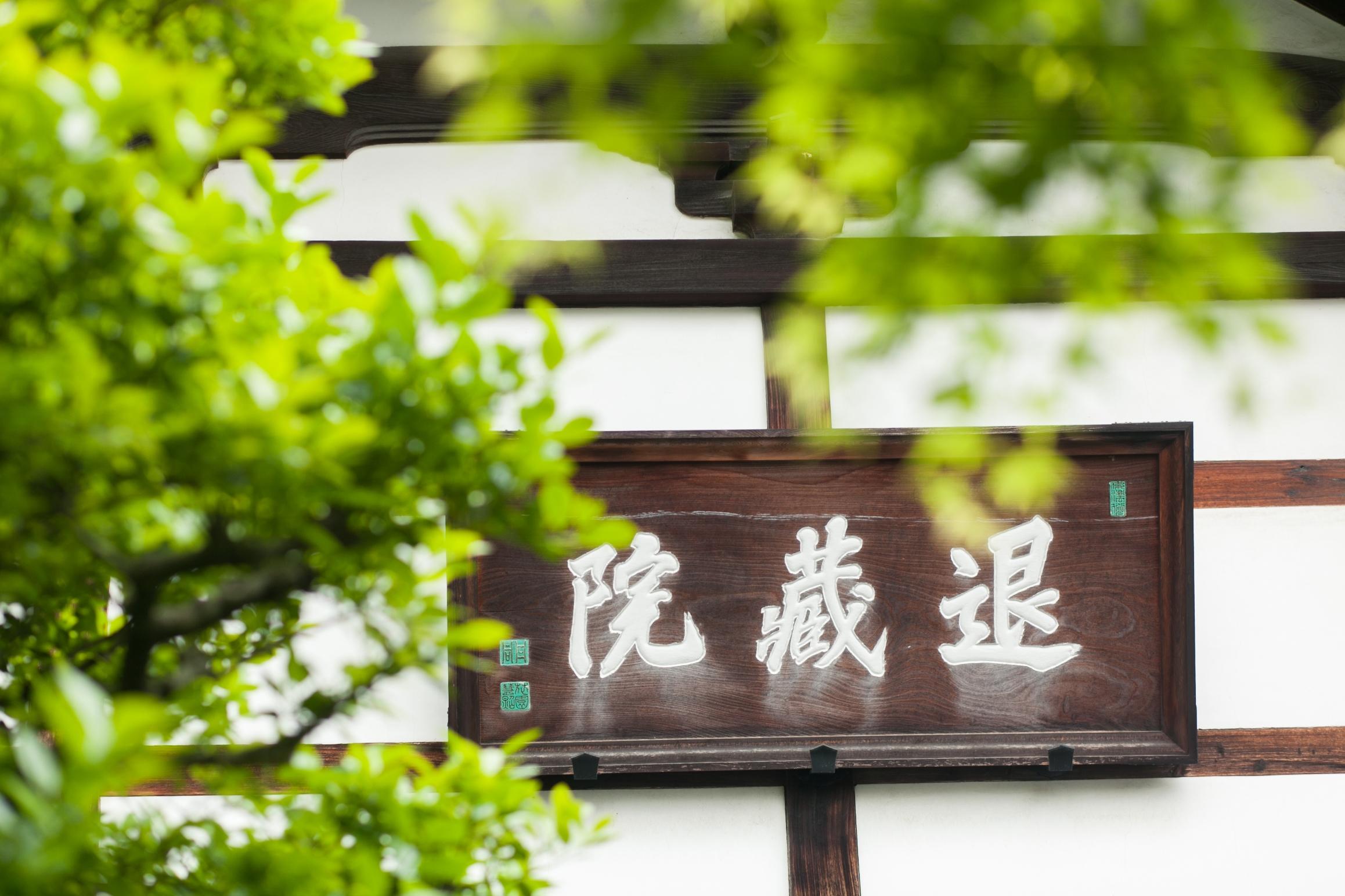【京都仏前結婚式】妙心寺退蔵院での結婚式プロデュース!
