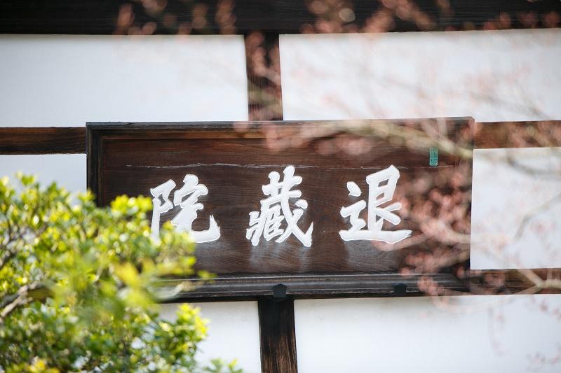 妙心寺退蔵院・仏前結婚式レポート