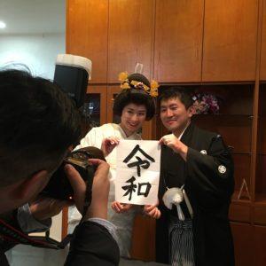 結婚記念日は令和元年!